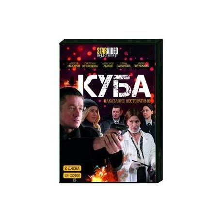 Куба. (24 серии). 2 DVD