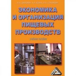 Экономика и организация пищевых производств. Учебное пособие