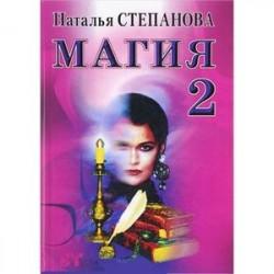Магия - 2. Заговоры на все случаи жизни