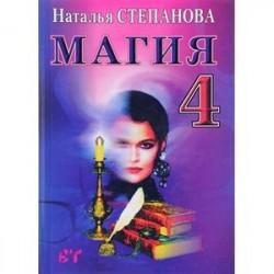Магия - 4. Заговоры на все случаи жизни