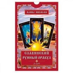 Славянский рунный оракул. Книга + 25 карт