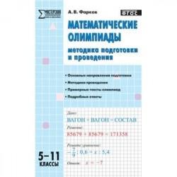 Математические олимпиады. 5-11 классы. Методика подготовки и проведения. ФГОС