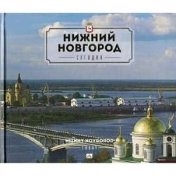 Нижний Новгород сегодня.2изд