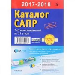 Каталог САПР. Программы и производители 2017-2018