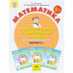 Математика 2кл ч2 [Самост.и контр.работы] ФГОС