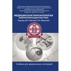 Медицинская паразитология: учебник
