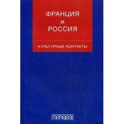 Франция и Россия: культурные контакты: сборник статей