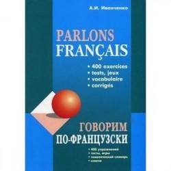 Говорим по-французски: сборник упражнений для развития устной речи. Гриф УМО МО РФ