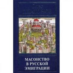 Масонство в русской эмиграции