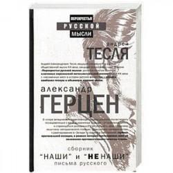 Наши и не наши. Письма русского