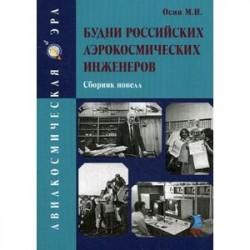 Будни Российских аэрокосмических инженеров