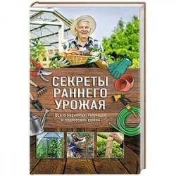 Секреты раннего урожая. Все о парниках, теплицах и подготовке семян