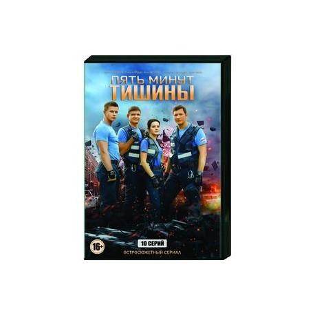 Пять минут тишины. (10 серий). DVD