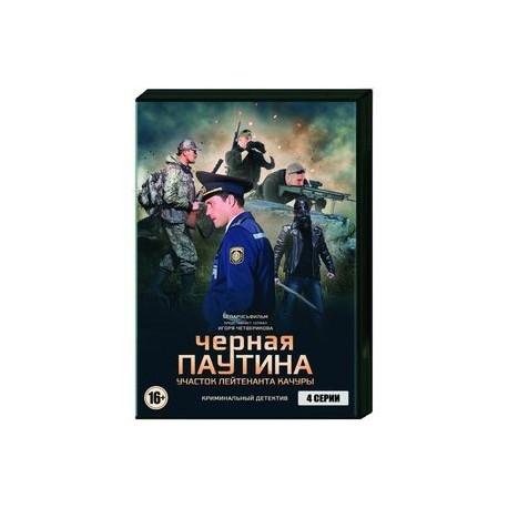Чёрная паутина. (4 серии). DVD