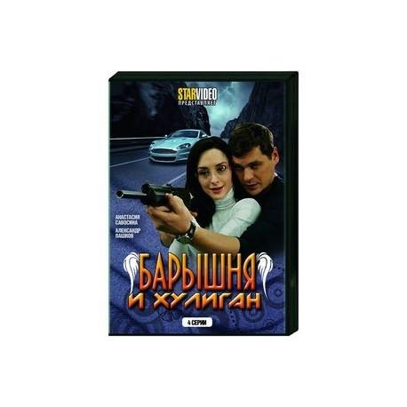 Барышня и хулиган. (4 серии). DVD