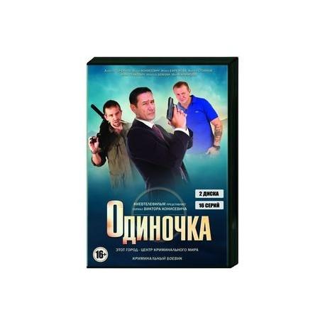 Одиночка. (16 серий). 2 DVD