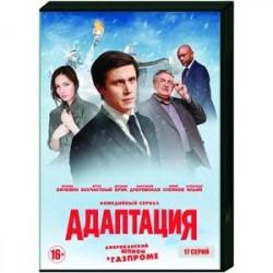 Адаптация. (17 серий). DVD