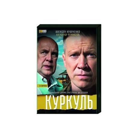 Куркуль. DVD