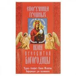 'Споручница грешных' икона Пресвятой Богородицы. Чудеса, акафист, канон, молитвы, информация для паломников