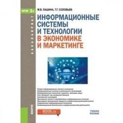 Информационные системы и технологии в экономике и маркетинге (для бакалавров). Учебник