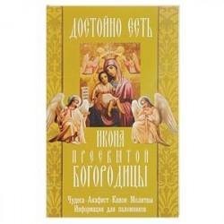 'Достойно есть' икона Пресвятой Богородицы. Чудеса, акафист, канон, молитвы, информация для паломников