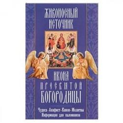 'Живоносный источник' икона Пресвятой Богородицы. Чудеса, акафист, канон, молитвы, информация для паломников