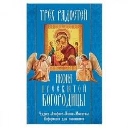 'Трех Радостей' икона Пресвятой Богородицы. Чудеса, акафист, канон, молитвы, информация для паломников