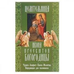 'Целительница' икона Пресвятой Богородицы. Чудеса, акафист, канон, молитвы, информация для паломников