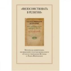 'Философствовать в религии'. Материалы конференции, посвященные столетию выхода книги