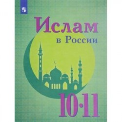 Ислам в России