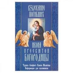 'Взыскание погибших' икона Пресвятой Богородицы. Акафист, канон, молитвы, информация для паломников