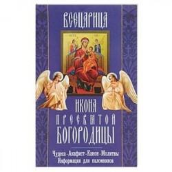'Всецарица' икона Пресвятой Богородицы. Чудеса, акафист, канон, молитвы, информация для паломников