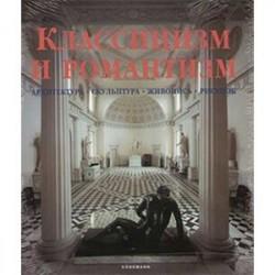 Классицизм и романтизм. Архитектура. Скульптура. Живопись. Рисунок 1750 - 1848