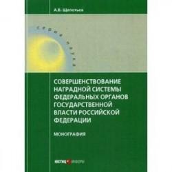 Совершенствование наградной системы федеральных органов государственной власти Российской Федерации