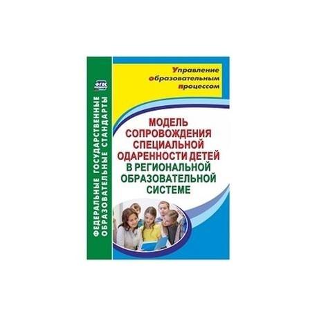 Модель сопровождения специальной одаренности детей в региональной образовательной системе. ФГОС
