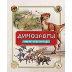 Динозавры.Полная энциклопедия