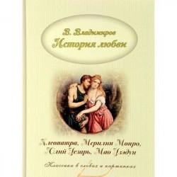 История любви. Клеопатра, Мерилин Монро, Юлий Цезарь, Мао Дзэдун