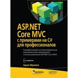 ASP.NET Core MVC с примерами на C для професиналов