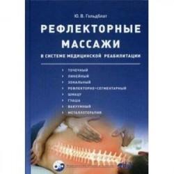 Рефлекторные массажи в системе медицинской реабилитации: точечный, линейный, зональный