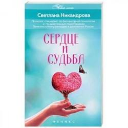 Сердце и судьба