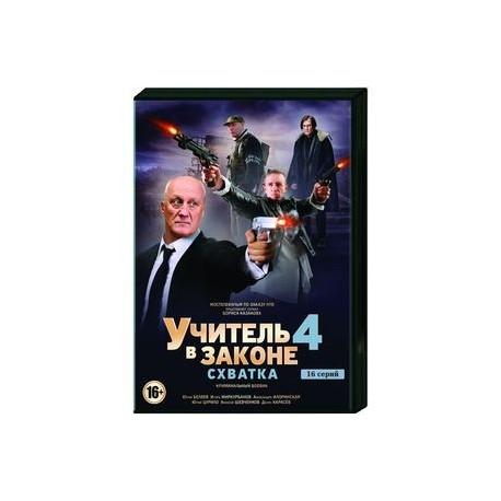 Учитель в законе 4. Схватка. (16 серий). 2 DVD