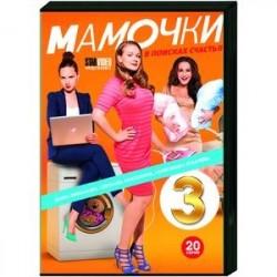 Мамочки 3. (20 серий). DVD