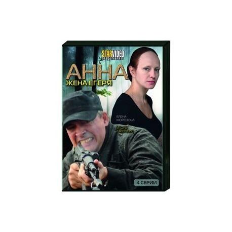 Анна. Жена егеря. (4 серии). DVD