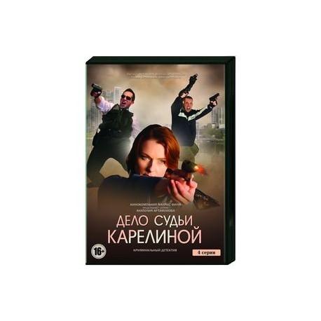 Дело судьи Карелиной. (4 серии). DVD