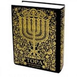 Тора.Пятикнижие и Гафтарот. Ивритский текст с русским переводом