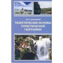 Теоретические основы туристической географии