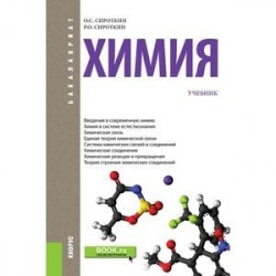 Химия. Учебник