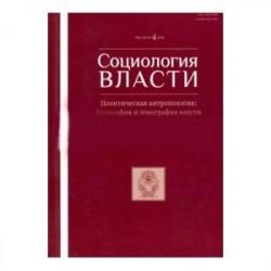 Социология власти №4, 2016