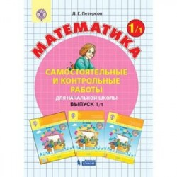 Математика. 1 класс. Самостоятельные и контрольные работы. Выпуск 1. Вариант 1