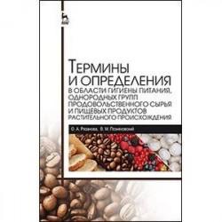 Термины и определения в области гигиены питания, однородных групп продовольственного сырья и пищевых
